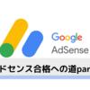 Googleアドセンスに翻弄されまくる18歳男子学生無事合格することはできるのか?~アドセンス合格への道part2