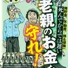 週刊SPA! 6月4日号発売中