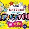 ハデハデバザール☆in大阪 ラジオの公開収録で参加します♡