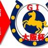 3/31(日)大阪杯(G1)の結果。
