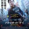 映画『パトリオット・デイ』感想・評価