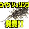 【HIDEUP】エラストマー素材からワーム素材になり復活した「コイケ シュリンプ」発売!