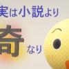 【横領事件】AppBank(株) 2015年(平成27年)に発覚した横領の調査報告書