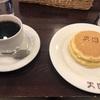 【MOGUMOGU食べ歩きくま追憶編】浅草の喫茶店『天国』にホットケーキセットを食べに行く。