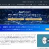 PythonでAWS IoT をつかう その1:環境構築