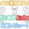 届いたー!新型AirPods2を初代と比べながら開封レビュー!【2019年】