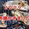 【2019】赤穂かきまつり詳細!赤穂牡蠣の無料配布5000個予定