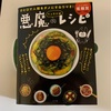 【悪魔のレシピ】HAMさんの購入した魔導書【大人男子の幸せ】