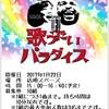 「うた」を演奏する人、集まれ!-歌うたいパラダイス-出演者募集中!(1/5更新)