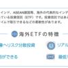 【保有銘柄紹介】VTI バンガード トータルストックマーケットETF 【米国株】