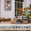 【立ち読みする人におすすめ】ブックカフェが読書家の天国だった