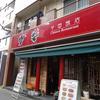 台東区駒形 中国飯店 楽宴で久々に食べる、週替わりの回鍋肉定食!!!