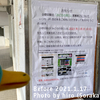 小野田駅、みどりの券売機導入へ