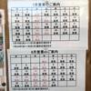 24日(水)、25日(木)の連休、8月休みのお知らせ