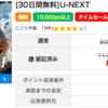 U-NEXT無料体験登録で16,800pt(1,680円相当)GET!!