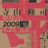 『寺山修司◎映像詩展2009』まもなく公開(4/25〜5/8まで)