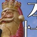 十一面サンタの仏像ばなし