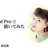 無職のワイがアイドルを描いてみた for iPadPro【℃-ute 萩原舞】