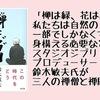 【書評】「柳は緑、花は紅」。私たちは自然の一部でしかなくて、身構える必要などない。スタジオジブリ・プロデューサー鈴木敏夫氏が三人の禅僧と禅問答。『禅とジブリ』