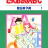 愛田真夕美先生の 『とっておきのA・B・C』(全2巻)を公開しました