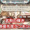 武勲の輝きの交換優先度ランキングBEST10!