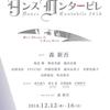 『ダンス・カンタービレ2018』@銀座博品館劇場