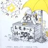 小学生、子供が経済学を学べる絵本『レモンをお金にかえる法』