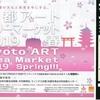 京都アートフリーマーケット 2019 春