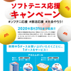 アカエムボール(公認球)5ダース購入で1ダースサービス中!「#ソフトテニス応援キャンペーン」(8/31まで)