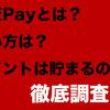 楽天Payとは?楽天Payの便利な使い方などまとめ。