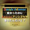 Google Adsense受かったのにAmazonアソシエイト落ちたんだけど?