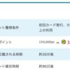 【PONEY】三井住友VISAカードで1,500,000pt(15,000円)! 更にもれなく最大10,000円キャッシュバックのキャンペーンも!