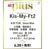 6/28Kis-My-Ft2📚TVガイドPLUS VOL.43