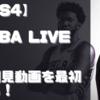 【初見動画】PS4【NBA LIVE 19】を遊んでみての評価と感想!【EA Play】【PS5でプレイ】