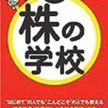 株の学校ドットコムと窪田剛の口コミ・評判、株式会社トレジャープロモートについて