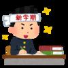 ランディングページって何?【発達障がい 学習塾】ふぉるすりーる奮闘記(令和2年1月6日③)