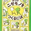 【大人にもおすすめ】ヨシタケシンスケの絵本4冊+エッセイ1冊【絵本作家】