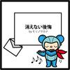 """モリノサカナ """"ボクへの手紙"""" #234 消えない後悔"""