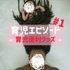 育児EP - 便利グッズ#01
