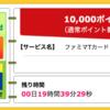 【ハピタス】ファミマTカードで10,000pt(10,000円)! 年会費無料!