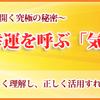 人生の扉を開く究極の秘密 『幸運を呼ぶ「気」の超パワー』 が、1月のオススメ本!