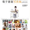 【試し読み】最新 Kindle Unlimited 電子書籍写真集の作り方(41ページ)