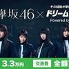 欅坂46とお仕事しませんか?欅坂46の番組制作サポートスタッフ募集中!