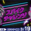 【剣盾シングル】スパイクチャレンジ使用可能ポケモンたち