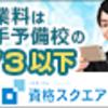宅建士 合格への道!!~過去問④~