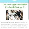 【キャンプ用品】【2021年夏】年に一度のamazonプライム会員大感謝祭が開催!