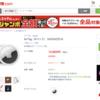 AirTag、本日発売 ビックカメラやヨドバシカメラに在庫あり【5%ポイント還元】