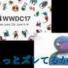 AppleのWWDCがちょっとズレてるかな…。