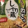 亀田製菓:シャリ蔵ネギ