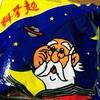 【台湾】「科學麺」の巻
